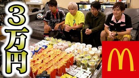 【YouTuber】#手越祐也 てりやきマック「うめえ!」マクドナルド3万円分の大食い企画に挑戦 10分で苦しみはじめ…  [muffin★]