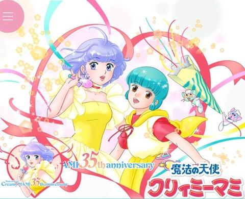 【話題】80~90年代放送、懐かしの「#好きな魔法少女アニメ 」ランキング  3位に「クリィミーマミ」2位は「魔法使いサリー」  [muffin★]