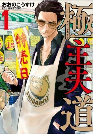【漫画】『#極主夫道』Netflixでアニメ化、来春配信 主演は実写PV出演の津田健次郎が続投「この漫画は本当に面白いです」  [muffin★]