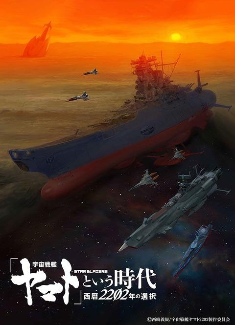 【映画】「宇宙戦艦ヤマト」新作総集編は来年1月に劇場上映・Blu-ray・配信で同時展開「総集編と侮っていると目を回します」  [muffin★]