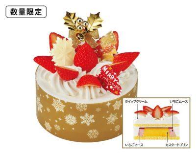 【俳優】ファミリーマート、今年も #香取慎吾監修のクリスマスケーキを2種類販売 ファンからは歓喜の声 #さくら   [muffin★]