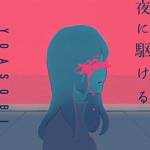 【ビルボード】YOASOBI「夜に駆ける」15週目のストリーミング首位 NiziU「Make you happy」TV初披露で上昇  [湛然★]