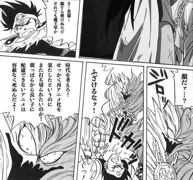 【悲報】新ダイ大、またセクハラシーンがカットされる