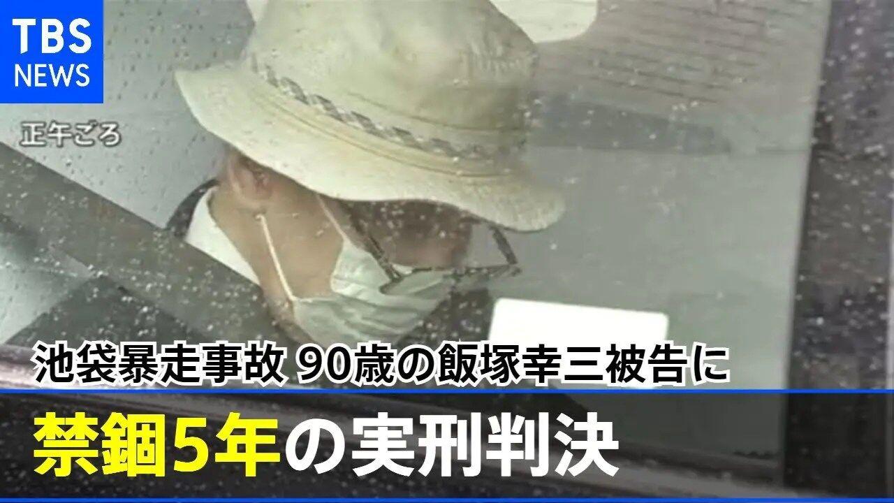 【収監されるの❓】飯塚幸三、控訴せず「収監を受け入れ、罪を償いたい」