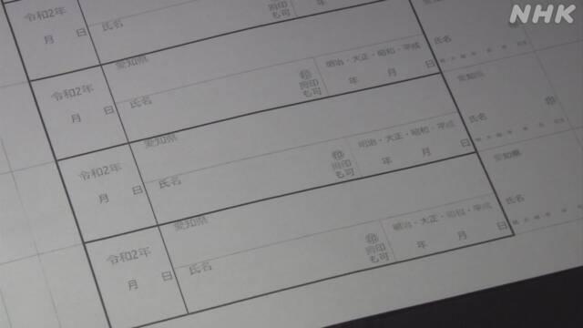 愛知知事リコール署名 市町村合併前の「字」表記 多数含まれる
