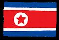 北朝鮮の現役政治家で打線組んだwwwwwwwww