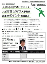 豊田商工会議所