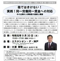 神戸東支部