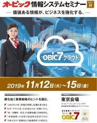 オービック情報システムセミナー2019年秋