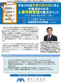 労働行政方針セミナー