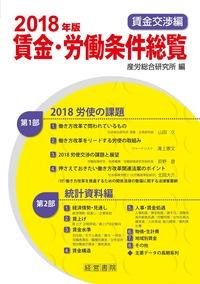 2018年版賃金労働条件総覧 賃金交渉編