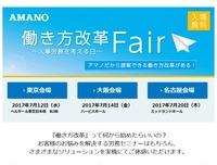 アマノ働き方改革Fair