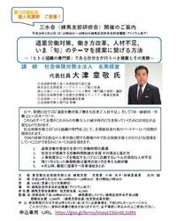 東京社労士会練馬支部で3月15日にオープンセミナーを開催