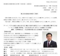 東京社労士会中野杉並支部研修