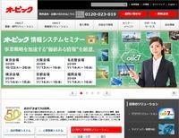 オービック情報システムセミナー2018年秋 【名古屋会場】