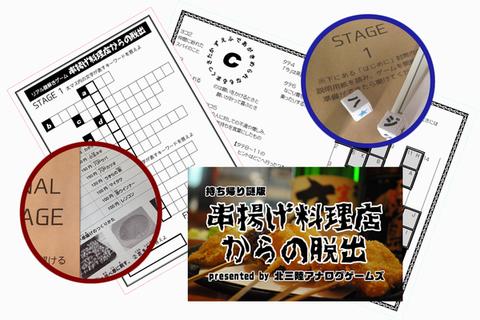 串揚げ料理店宣伝