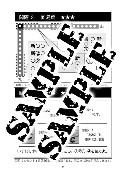コツブナゾ2本文入稿用9p