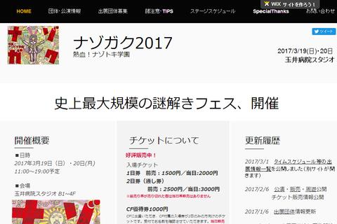 nazogaku2017