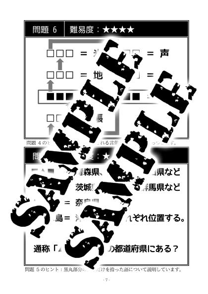 コツブナゾ本文-7sp