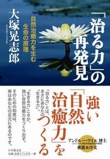「治る力」の再発見−自然治癒力を生む生命の原理