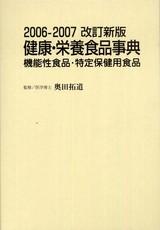 健康・栄養食品事典(東洋医学舎)