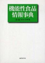 機能性食品情報事典(東洋医学舎)