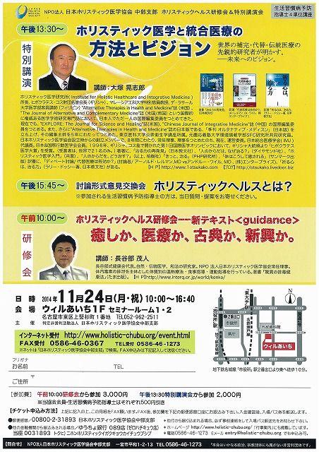 24名古屋講演会