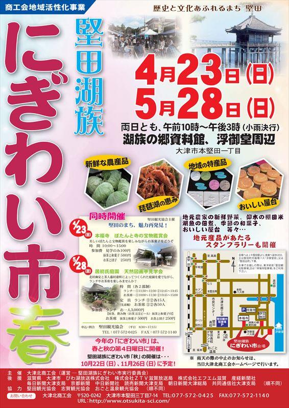 にぎわい市2017春A4_4