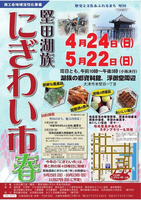 にぎわい市2016春_4