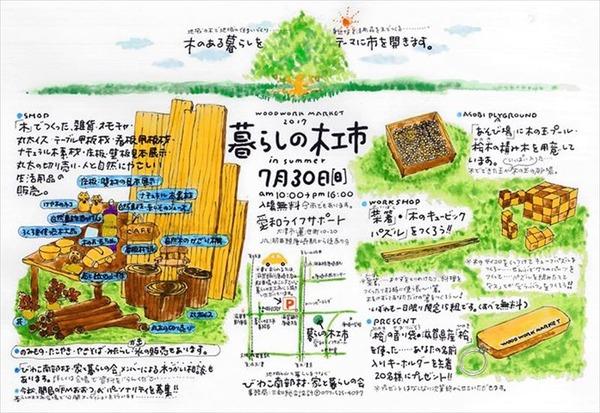 wood_7