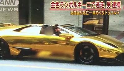 金色ランボルギーニ
