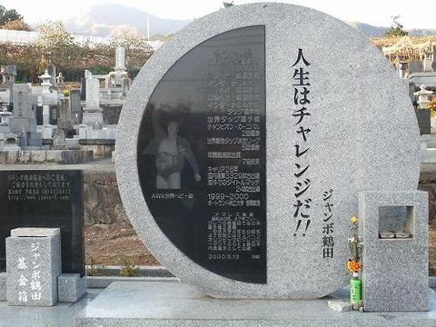 ジャンボ鶴田の墓石