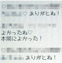 広島少女殺害事件のラインでのやりとり
