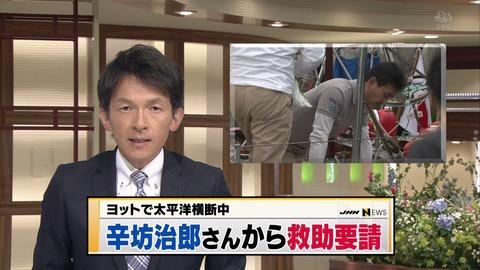 ヨットで太平洋横断中のキャスター辛坊治郎さん救助要請