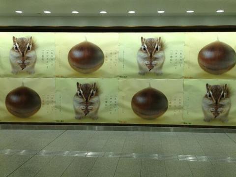 阪急梅田の広告
