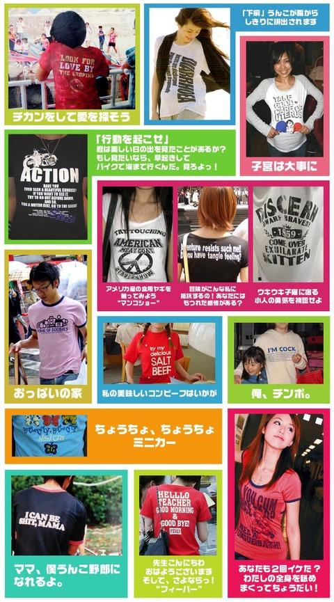 英字Tシャツの日本語訳