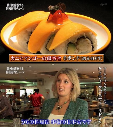 ロンドンの本物の日本食
