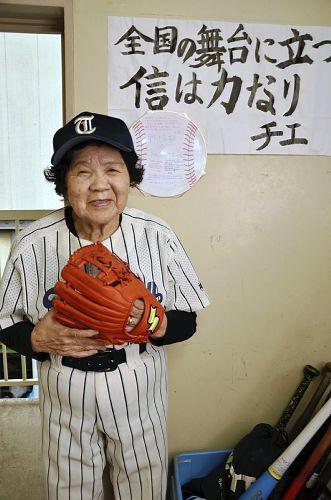 83歳の女子高生上中別府(かみなかべっぷ)チエさん