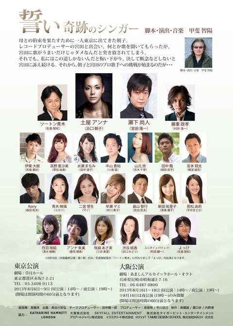 講演中止となった舞台「誓い~奇跡のシンガー」のポスター