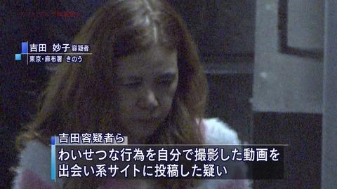 出会い系サイトに猥褻な動画を投稿した吉田妙子容疑者