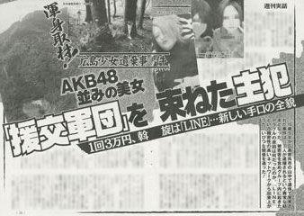 広島少女強盗殺害