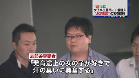 JKお散歩で女子校生の下着をかったロリコンの志部谷彰容疑者
