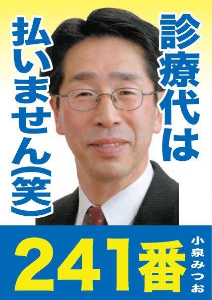 小泉光男県議