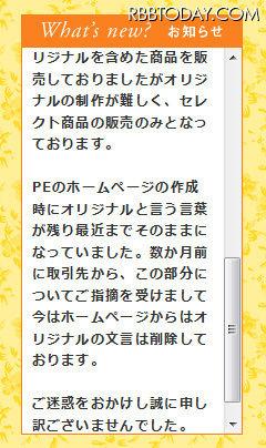 「P.E」公式サイトに掲載された謝罪文