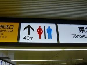 東京駅のトイレ