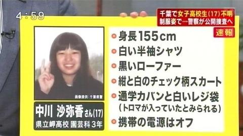 行方不明の中川沙弥香さん