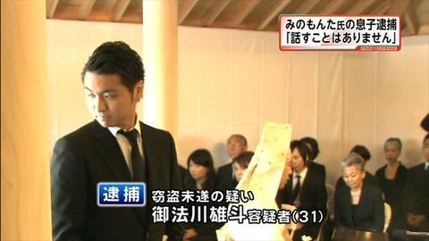 逮捕された「みのもんた次男」の御法川雄斗容疑者