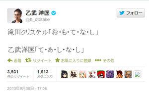 乙武さんのツイート