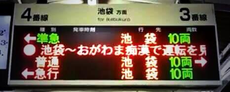 東上線の電光掲示板が混乱