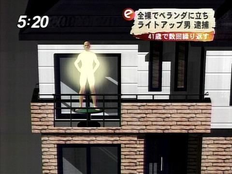 全裸でベランダに立ちライトアップ